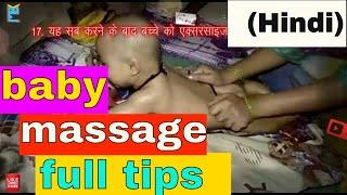 baby massage tips at home| tail maalish of baby|baby massage video India|baby massage TIPS in hindi