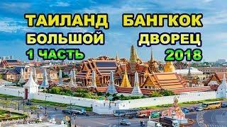 68 серия. 1часть.Таиланд.Бангкок.Путешествие по Большому Королевскому Дворцу.Часы работы,цена,обзор