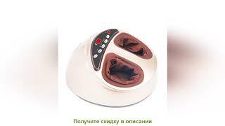220V Электрический антистресс 3D массаж шиацу воздуха Давление ног массажер инфракрасный станок для
