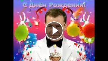 Поздравление медведева с днем рождения 59