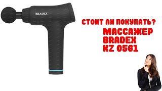 Массажер Bradex KZ 0561