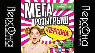Мега розыгрыш от Персоны - Комсомольск-на-Амуре