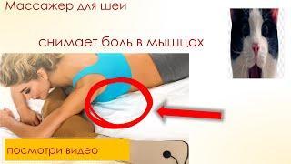 Массажер подушка для спины и шеи с подогревом yamaguchi travel массажная подушка отзывы