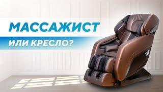 Кресло для всей семьи! Впечатления от массажного кресла Ergonova Organic 4 PM