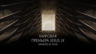 Мировая премьера нового Lexus LX