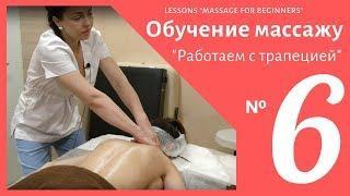 """Марафон массажа для новичков - Урок №6 """"Проработка трапеции"""""""