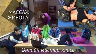 Мастер-класс: Учимся делать массаж живота | ВИСЦЕРАЛЬНЫЙ САМОМАССАЖ