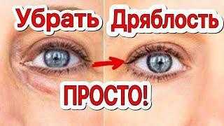 Кожа Вокруг Глаз Молодеет Сразу! Всего 1 Маска стирает Морщины, Тёмные Круги, Отёки рецепт