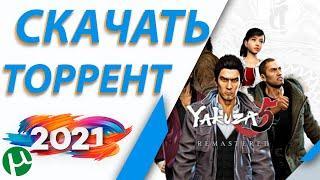 Где скачать Yakuza 5 Remastered через торрент бесплатно без вирусов 2021 Якудза ремастеред