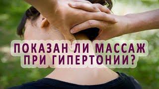 Совместимы ли массаж и повышенное артериальное давление?