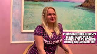 Массаж в 4 руки в Москве, СПб. Отзыв про парный массаж в четыре руки в Петербурге. Релакс массаж