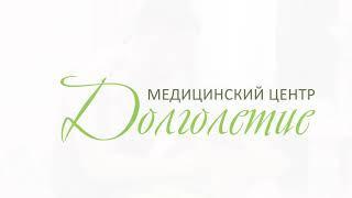 Общий массаж в клинике «Долголетие» Массажист Богданов А.Н