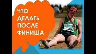 Что делать сразу после финиша. Как долго восстанавливаться между забегами