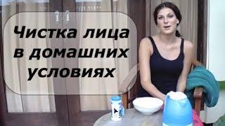 Глубокая чистка лица в домашних условиях. Как сделать глубокую чистку лица прямо у себя дома.