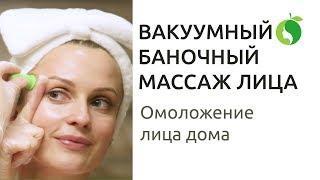 Вакуумный баночный массаж лица | омоложение лица дома | Вакуумный массаж лица банками | Где купить?