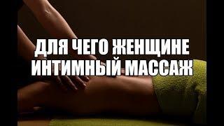 Психолог сексолог - зачем женщине интимный эро массаж йони, чувственный массаж груди, промежности.