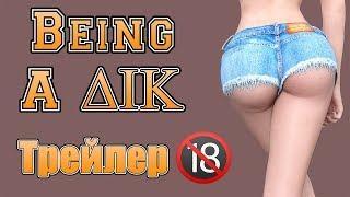 Официальный Трейлер сериала Being a Dik(Сериал по порно игре)