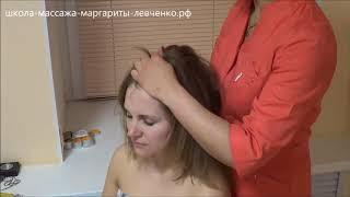 Массаж волосистой части головы. Как правильно делать.