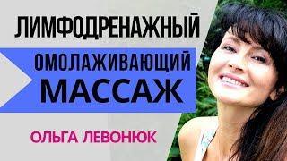 Омоложение лица - Лимфодренажный омолаживающий массаж. Массаж лица: Ольга Левонюк