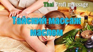 Тайский массаж маслом. Ароматерапия. Задняя поверхность тела. Thai Profi Massage School