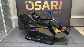 Массажное кресло Osari Pantera демонстрация в черно-золотом цвете