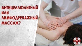 Разница между антицеллюлитным и лимфодренажным массажем за 1 минуту