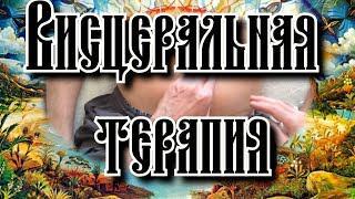 Висцеральная терапия - славянский массаж живота (теория и практика).