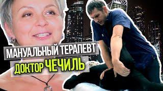 Доктор Чечиль мануальный терапевт в Москве. Боль мучила ее 7 лет!  Вся правда!