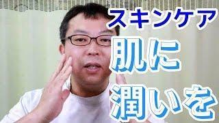 【スキンケア】乾燥肌と潤いを保つ方法