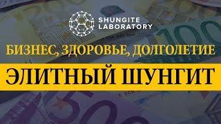 Элитный Шунгит - Бизнес, Здоровье, Долголетие