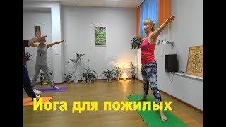 Йога для пожилых. Суставная гимнастика. Самомассаж