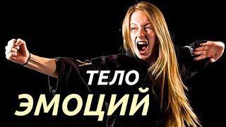 ТЕЛО ЭМОЦИЙ (для практиков 30-й группы)