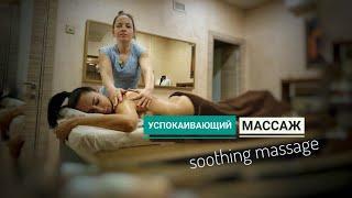 Успокаивающий массаж спины – расслабляющий релакс массаж ASMR