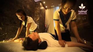 Тайский массаж в 4 руки