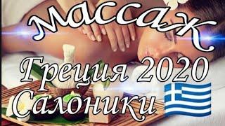 МАССАЖ.Салоники.Греция2020.