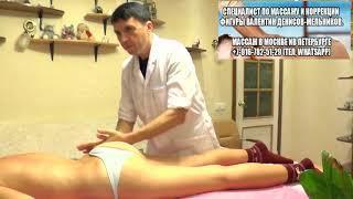Антицеллюлитный массаж ягодиц, бедер, ног женщины. Лучший массаж в Москве, Петербурге, СПб
