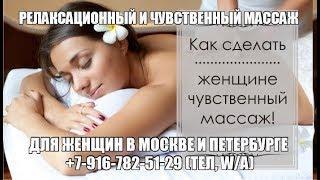 Телесная терапия сексуальных расстройств. Чувственный массаж тела - это приятно. Отзыв эро массаж