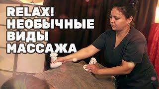 Необычные массажи: интересно и полезно!