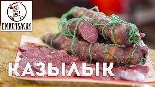Казылык - сыровяленая колбаса из конины. Традиционный рецепт.