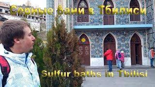 Серные бани в Тбилиси посетил зимой Андрей
