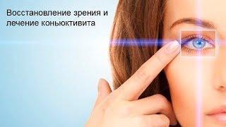 Восстановление зрения и лечение коньюктивита. Упражнения - массаж глаз