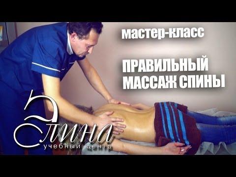 Мастер класс массаж спины. Учебный центр Элина.