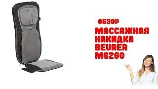 Обзор Массажная накидка Beurer MG260