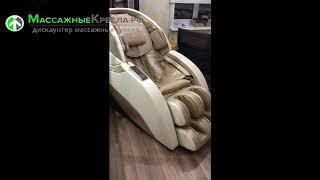 Массажное кресло Richter Alpine бежевое. Доставка из магазина МассажныеКресла.рф
