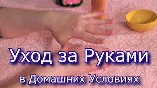 Лечебный Самомассаж Рук в Домашних Условиях