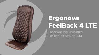 Избавьтесь от боли в спине с массажной накидкой Ergonova FeelBack 4 LTE