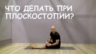 Массаж при плоскостопии. Физкультура и упражнения