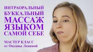 интраоральный массаж языком самой себе. самомассаж лица