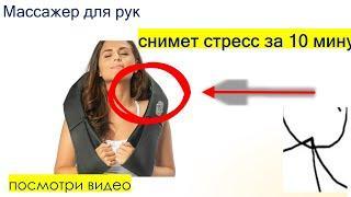 Массажер подушка для спины и шеи с подогревом массажная подушка jby 6601 отзывы