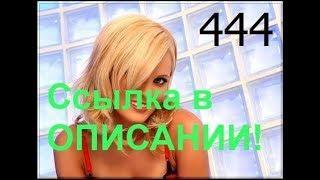 Соло поревозвезды - Ccылkа в OпиcAнии!